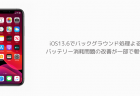 iOS13.6でバックグラウンド処理よるバッテリー消耗問題の改善が一部で報告