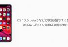 【iPhone】iOS 13.6 beta 3などが開発者向けに配信、正式版に向けて微細な調整が続く