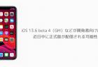 iOS 13.6 beta 4(GM)などが開発者向けに配信、近日中に正式版が配信される可能性も