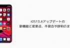 【iOS13.6】アップデートの新機能と変更点、不具合や評判のまとめ
