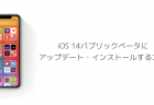【iPhone】iOS 14パブリックベータにアップデート・インストールする方法