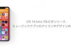 【iPhone】iOS 14 beta 3などがリリース、ミュージックアプリのアイコンやデザインの調整など