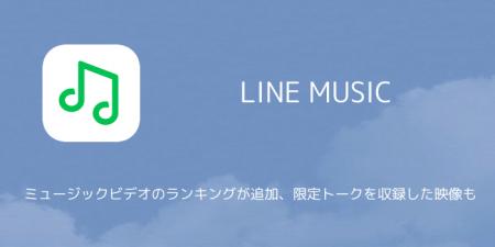 【LINE MUSIC】ミュージックビデオのランキングが追加、限定トークを収録した映像も
