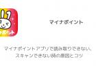 【iPhone】マイナポイントアプリで読み取りできない、スキャンできない時の原因とコツ