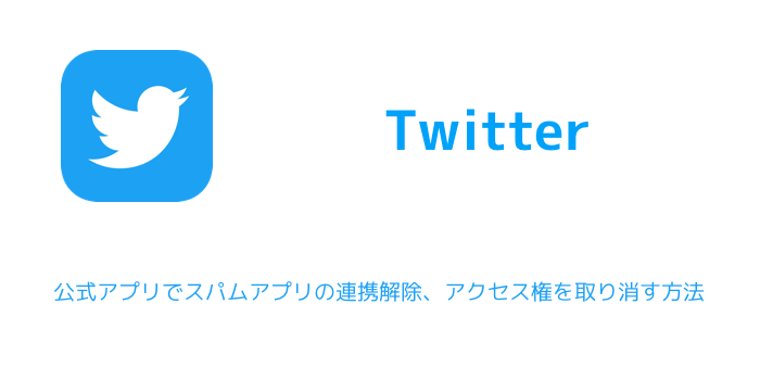 【Twitter】公式アプリでスパムアプリの連携解除、アクセス権を取り消す方法
