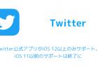 【Twitter】Twitter公式アプリがiOS 12以上のみサポート、iOS 11以前のサポートは終了に