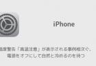 【iPhone】温度警告「高温注意」が表示される事例相次ぐ、電源をオフにして自然と冷めるのを待つ
