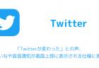 【Twitter】「Twitterが変わった」との声、いいねや返信通知が画面上部に表示される仕様に変更