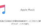 【Apple Music】米津玄師の全楽曲が定額制音楽配信サービス向けに解禁、ボカロP・ハチの曲も