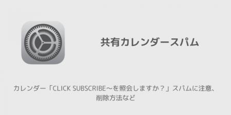 【iPhone】カレンダー「CLICK SUBSCRIBE〜を照会しますか?」スパムに注意、削除方法など