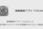 【iPhone】接触確認アプリ「COCOA」の使用日数がリセットされる問題がiOS13.6.1で報告