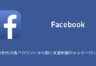 【Facebook】前澤友作氏の偽アカウントから届く友達申請やメッセージに注意
