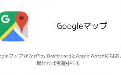 【iPhone】GoogleマップがCarPlay DashboardとApple Watchに対応、早ければ今週中にも