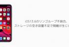 【iPhone】iOS13.6のリンゴループ不具合、ストレージの空き容量不足で問題が生じる場合も