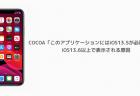 【iPhone】COCOA「このアプリケーションにはiOS13.5が必要です」がiOS13.6以上で表示される原因