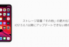 【iPhone】ストレージ容量「その他」の肥大化でiOS13.6.1以降にアップデートできない時の対処法