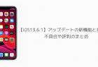 【iOS13.6.1】アップデートの新機能と変更点、不具合や評判のまとめ