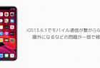 【iPhone】iOS13.6.1でモバイル通信が繋がらない、圏外になるなどの問題が一部で報告