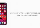 【iPhone】iOS13.6.1アップデート適用で空き容量が増えた、容量「その他」が減る事例も