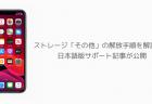 【iPhone】ストレージ「その他」の解放手順を解説した日本語版サポート記事が公開