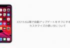 【iPhone】iOS13.6以降で自動アップデートをオフにする方法、カスタマイズの使い方について