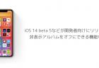 【iPhone】iOS 14 beta 5などが開発者向けにリリース、非表示アルバムをオフにできる機能など