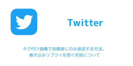 【Twitter】タグ付け画像で投稿者にのみ返信する方法、巻き込みリプライを防ぐ対処について