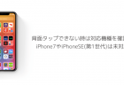 【iOS14】背面タップできない時は対応機種を確認、iPhone7やiPhoneSE(第1世代)は未対応