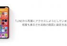 【iOS14】「LINEから写真にアクセスしようとしています」と何度も表示される時の原因と設定方法