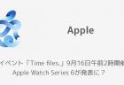 【Apple】発表イベント「Time files.」9月16日午前2時開催、Apple Watch Series 6が発表に?