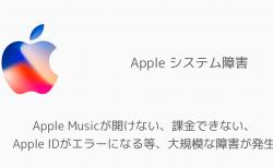 【Apple】Apple Musicが開けない、課金できない、Apple IDがエラーになる等、大規模な障害が発生