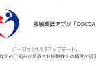 【COCOA】バージョン1.1.3アップデート、接触検知の仕組みが見直され接触検出の精度が適正化