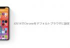 【iPhone】iOS14でChromeをデフォルトブラウザに設定する方法