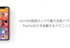 【iPhone】iOS14の背面タップで電子決済アプリ、PayPayなどを起動するテクニック