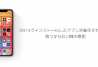 【iPhone】iOS14でインストールしたアプリが表示されない、見つからない時の原因