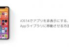 【iPhone】iOS14でアプリを非表示にする、Appライブラリに移動させる方法