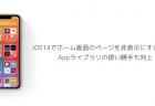 【iPhone】iOS14でホーム画面のページを非表示にする方法、Appライブラリの使い勝手も向上