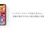 【iOS14】インスタ「メディアがありません」で写真が表示されない時の原因と対処