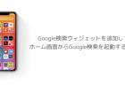 【iOS14】Google検索ウィジェットを追加してホーム画面からGoogle検索を起動する方法