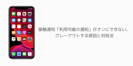 【iPhone】接触通知「利用可能の通知」がオンにできない、グレーアウトする原因と対処法