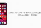 iOS13.6.1アップデート後からFace IDが起動しない、使えない問題が一部で報告