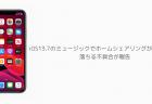 【iPhone】iOS13.7のミュージックでホームシェアリングが使えない、落ちる不具合が報告