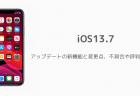 【iOS13.7】アップデートの新機能と変更点、不具合や評判のまとめ