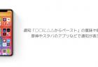 【iOS14】通知「◯◯に△△からペースト」の意味や原因、原神やスタバのアプリなどで通知が表示