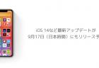 【iPhone】iOS 14など最新アップデートが9月17日(日本時間)にもリリース予定
