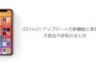 【iOS14.0.1】アップデートの新機能と変更点、不具合や評判のまとめ