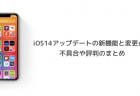 【iOS14】アップデートの新機能と変更点、不具合や評判のまとめ