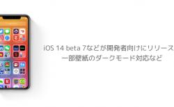 iOS 14 beta 7などが開発者向けにリリース、一部壁紙のダークモード対応など
