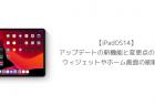 【iPadOS14】アップデートの新機能と変更点のまとめ、ウィジェットやホーム画面の刷新など
