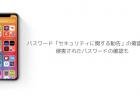 【iOS14】パスワード「セキュリティに関する勧告」の確認方法、侵害されたパスワードの確認も